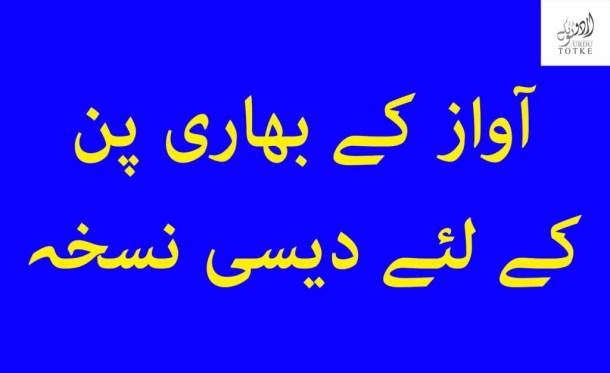 Awaz saaf kerne ka tareeqa   aawaz ka bhari pan