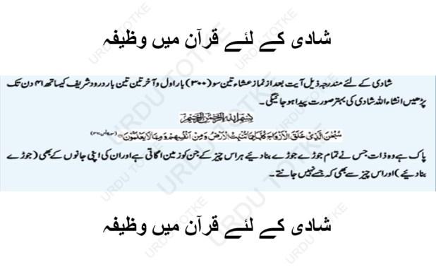 Jaldi Shadi Ka Quran Mai Wazifa