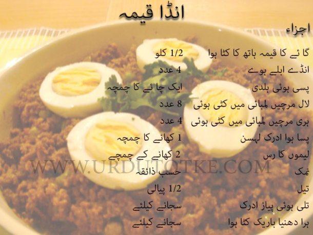 egg keema recipe in hindi