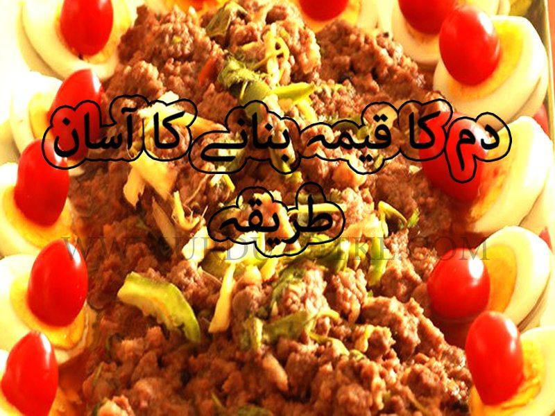 dum ka keema recipe in urdu