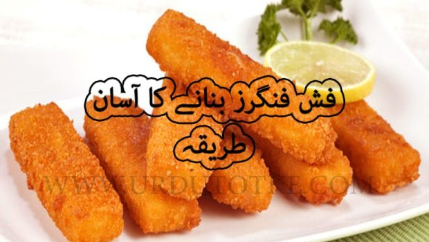 fish fingers recipe in urdu