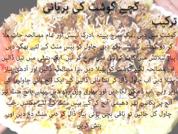 kachay gosht ki biryani recipe in urdu