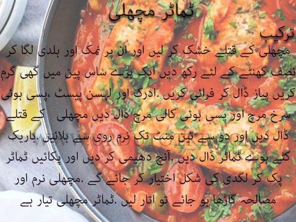 tomato fish curry bengali