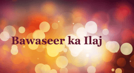 bawaseer treatment in hindi