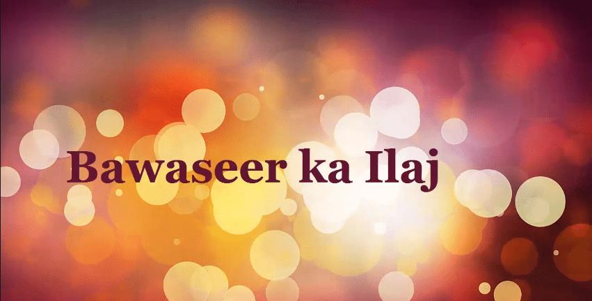 bawaseer treatment in urdu