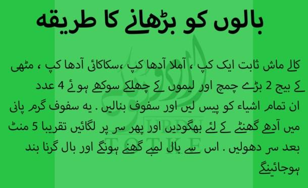 long hair tips in urdu