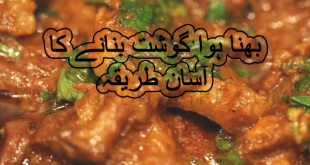 mutton bhuna gosht recipe in urdu