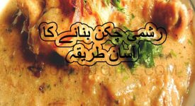 reshmi chicken recipe in urdu