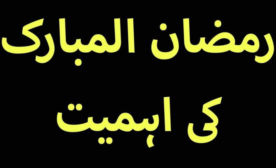 Ramzan Mubarak ki Ehmiyat