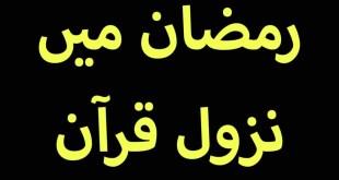 ramadan aur revealation of quran