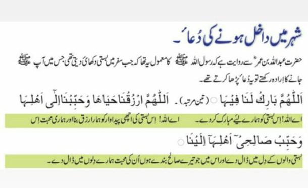 Sheher mai dakhil hone ki islamic dua