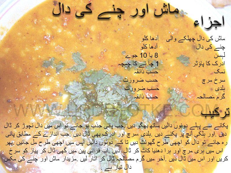 mash chanay ki daal recipe in urdu