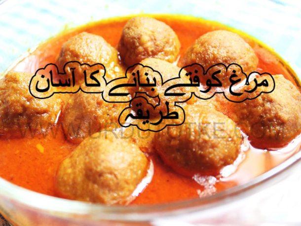chicken kofta recipe pakistani in urdu