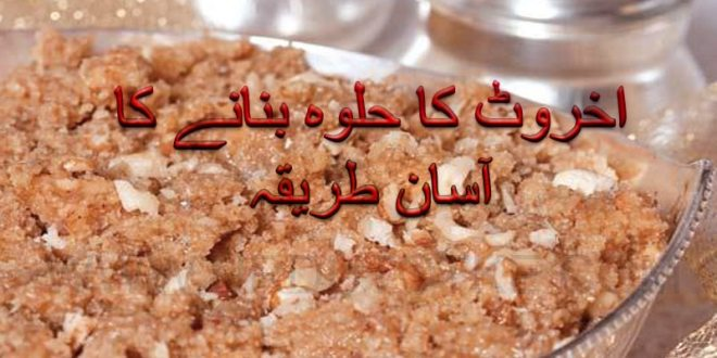 akhrot ka halwa recipe in urdu