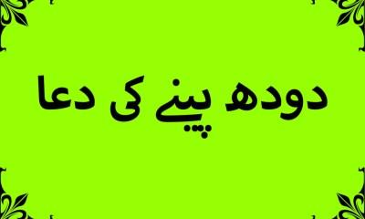 doodh peene ki islamic dua