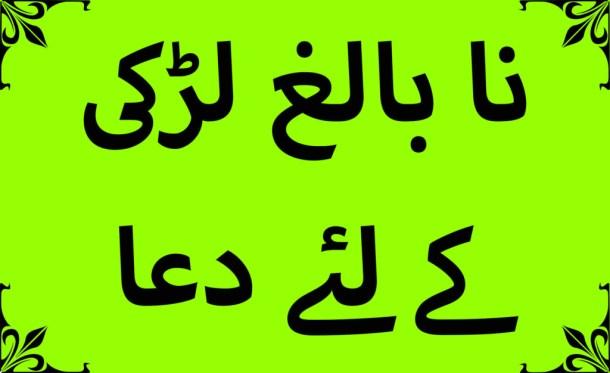 Na Baligh Larki Ki Namaz e Janaza Dua