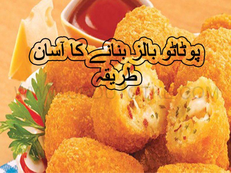 potato cheese balls recipe in urdu