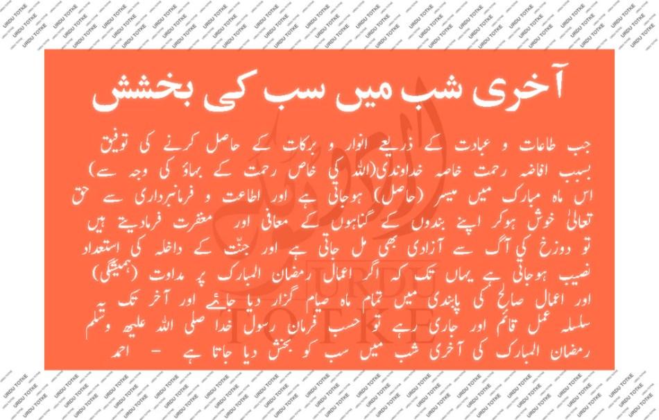 Ramzan ki Akhri shab