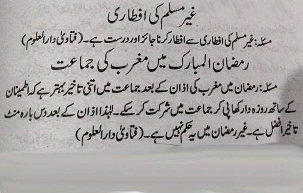 Ramzan mai Maghrib ki Jamat