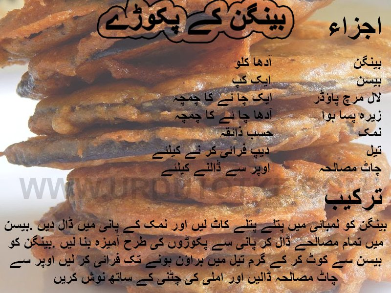 baigan ke pakore recipe in urdu