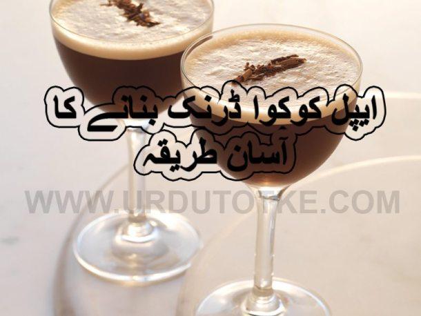 cocoa drink benefits iftar recipes