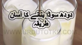 advantages of doodh soda ramadan recipes for iftar