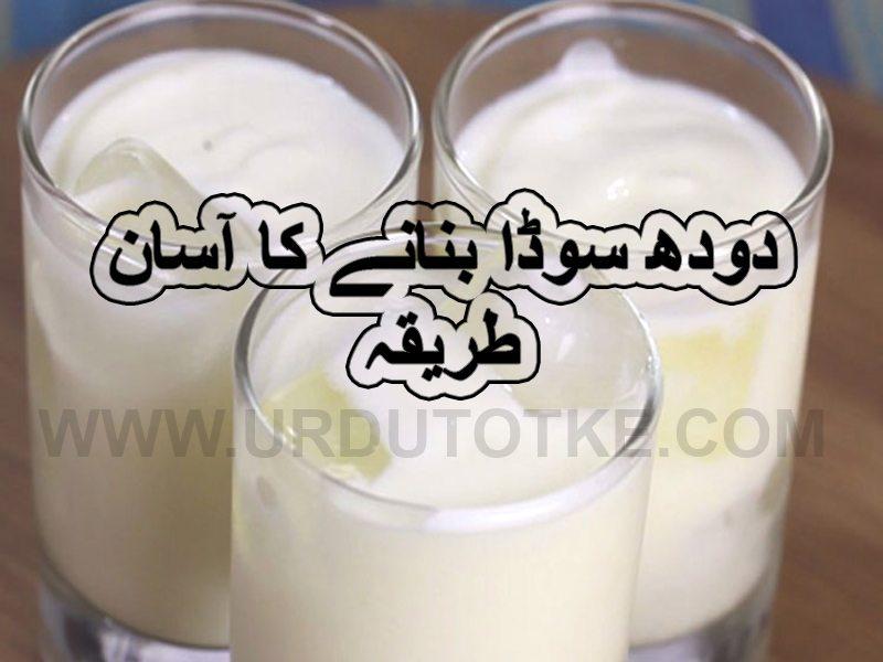 advantages of doodh soda ramadan recipes for iftar