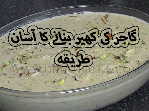 gajar ki kheer recipe pakistani