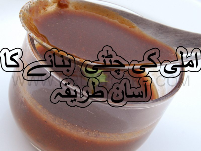 imli ki chutney pakistani recipes in urdu