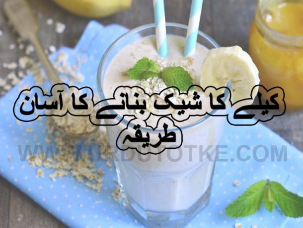 banana milkshake with ice cream recipes in hindi
