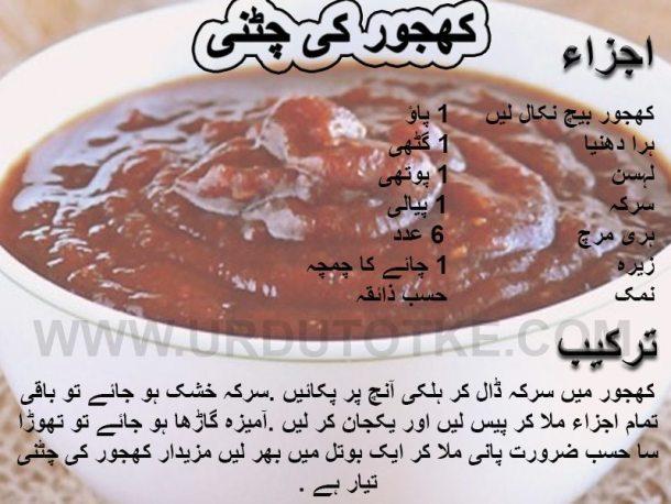 khajoor ki chutney ramadan special iftar recipes