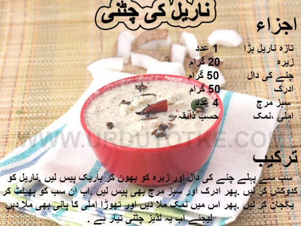 white coconut chutney iftar recipes