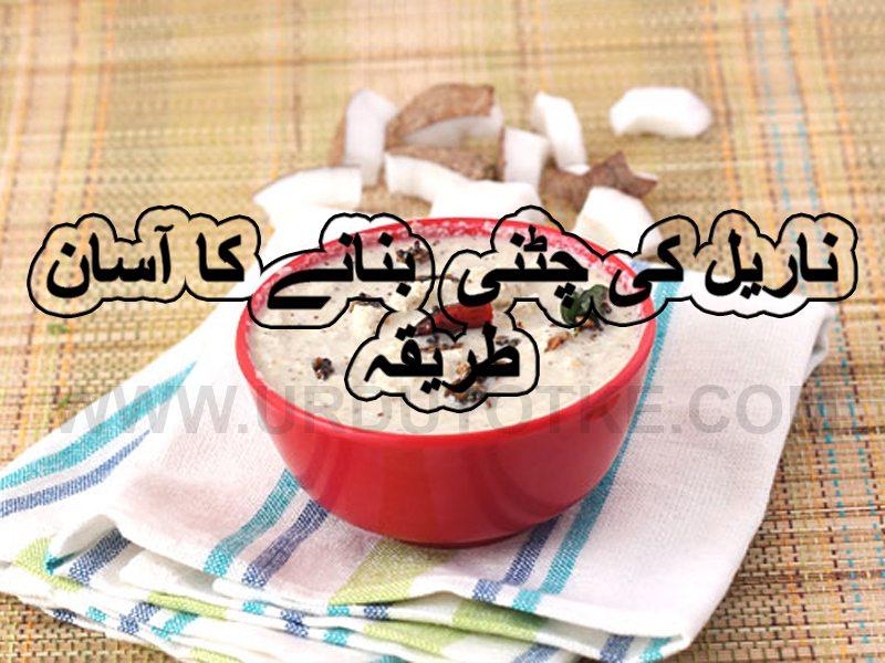 white coconut chutney iftar recipes