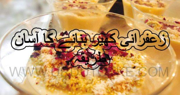 zafrani kheer recipe in urdu