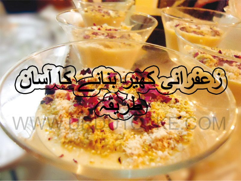 zafrani kheer recipe in urdu