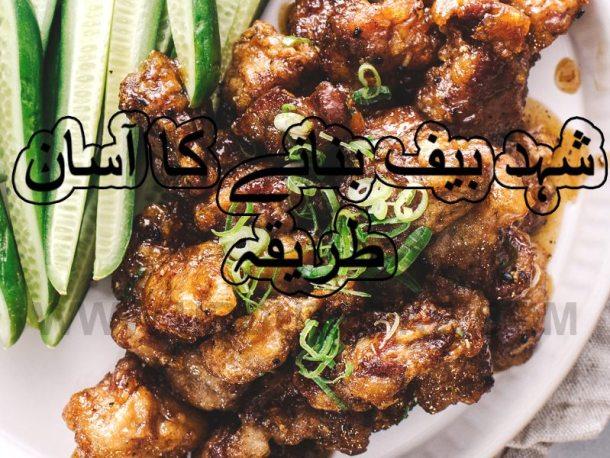 honey beef rice recipe in urdu