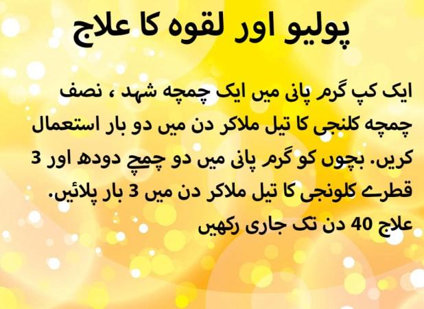 polio aur laqwa ka ilaj