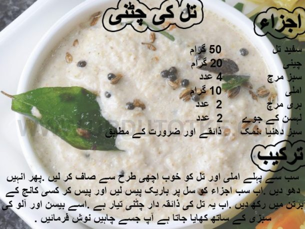 til ki chutney dry iftar recipes
