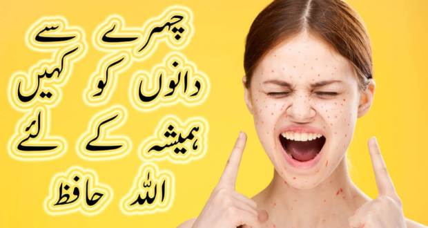 pimples on face removal tips in urdu