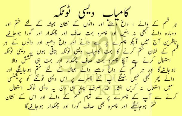 pimples marks on face removal tips in urdu