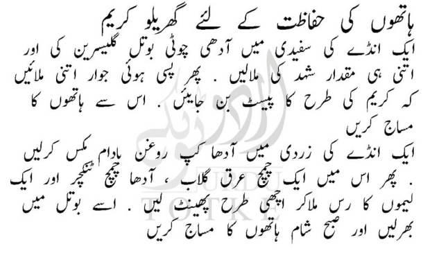 hatho ko gora karne ke gharelu nuskhe in urdu