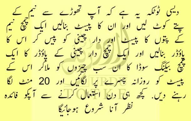 desi totkay for pimples in urdu