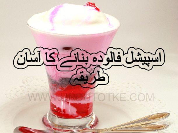 pakistani falooda iftar recipes