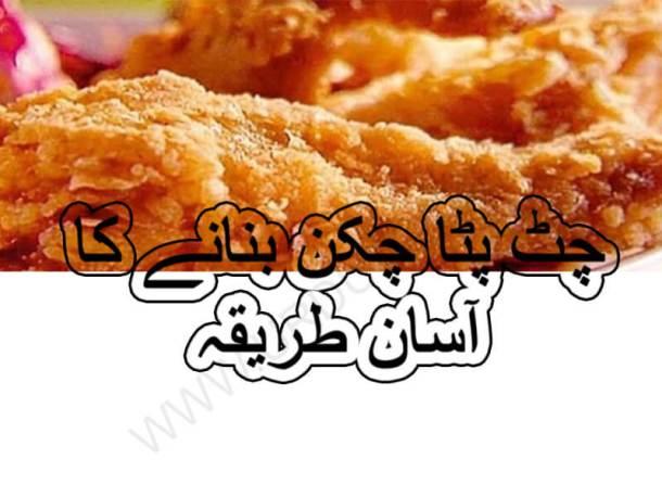 chicken chatpata fry