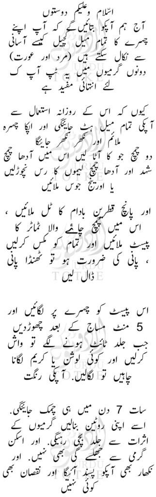 face ko white kaise kare in urdu