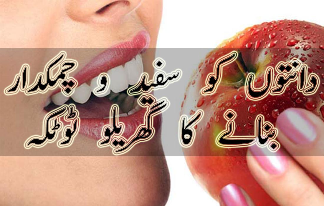 Home Remedies For Teeth Whitening In Urdu Urdu Totke