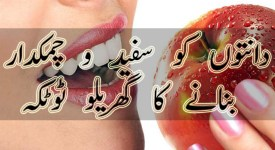Teeth whitening tips in Urdu