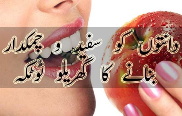 Teeth whitening tips in Urdu