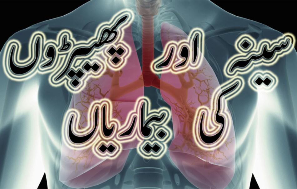 chest disease solutions in urdu