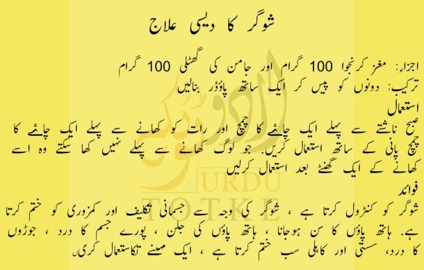 sugar ka ilaj urdu